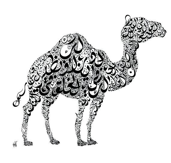 Pin arabic calligraphy.